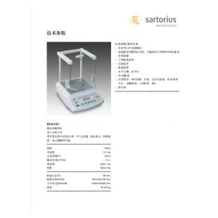 赛多利斯 BSA224S电子天平万分之一0.1mg