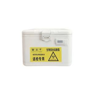 厦门浩添8L配1个罐子,A类生物安全运输箱HTLL1080