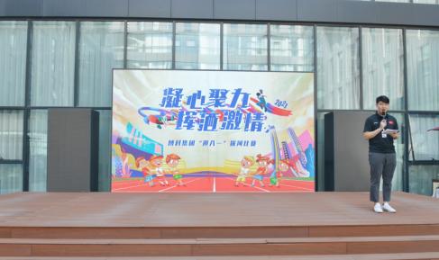 博科集团成功举办迎八一建军节系列活动