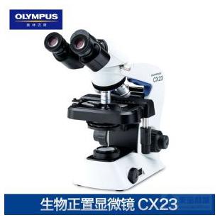 奧林巴斯正置生物顯微鏡CX23