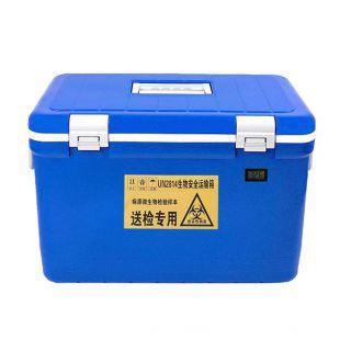 賽信35L生物安全運輸箱WY-U35B