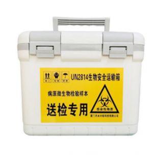 齊冰生物安全運輸箱QBLL1012A