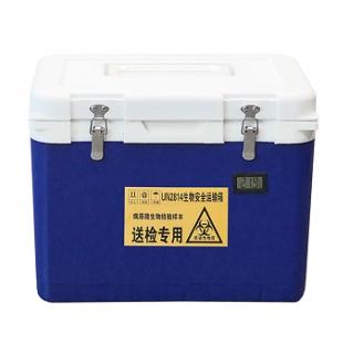 賽信12L生物安全運輸箱CS-MU12C