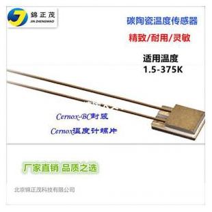 錦正茂實驗室CernoxTM 碳陶瓷溫度傳感器