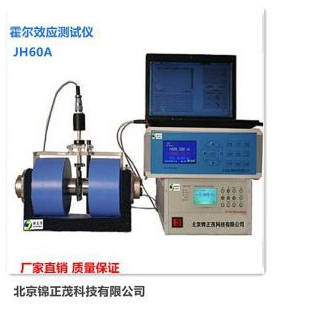 锦正茂实验室霍尔效应测试仪JH60A-电磁铁型