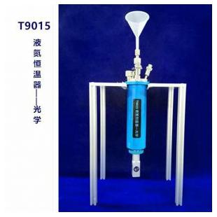 实验室恒温控制器-液氮恒温器-光学