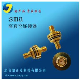 锦正茂SMA高真空转接头同轴射频连接器