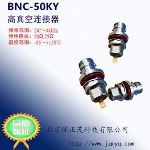锦正茂BNC高真空转接器同轴射频连接器