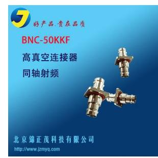 BNC高真空同轴射频连接器带法兰转接头
