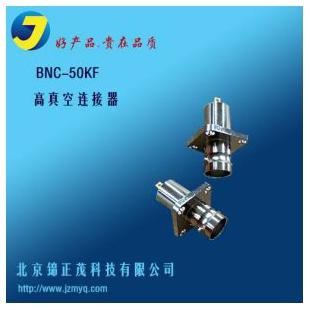 锦正茂BNC高真空同轴射频连接器四方固定法兰