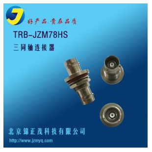 TRB-JZM78HS三同轴连接器3凸耳高真空连接器