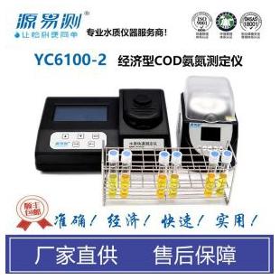 cod氨氮測定儀 yc6100-2型