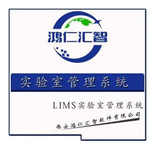 高校LIMS系統