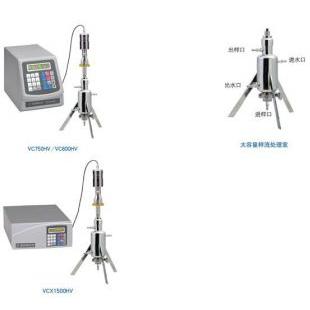 sonics工業型超聲波破碎儀VCX1500