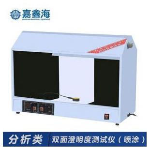 嘉鑫海YB-3双面澄明度测试仪