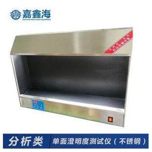 嘉鑫海YB-2A澄明度测试仪304不锈钢