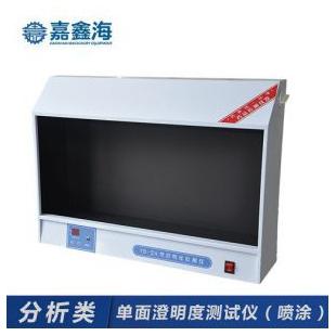 嘉鑫海YB-2A澄明度测试仪