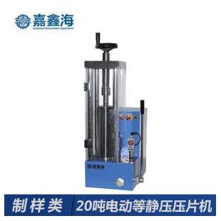 嘉鑫海20吨JDP-20J电动等静压压片机