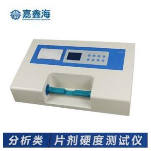 嘉鑫海YD-3片剂硬度仪