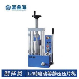 嘉鑫海12噸JDP-12J電動等靜壓壓片機