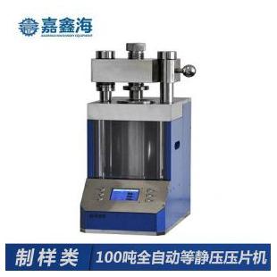 嘉鑫海100噸JPP-100J全自動等靜壓壓片機