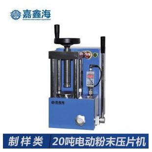 嘉鑫海20噸JDP-20S電動粉末壓片機
