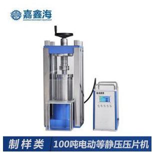 嘉鑫海100吨JDP-100J电动等静压压片机
