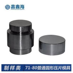 嘉鑫海71-80mmJMY-F圓形壓片模具