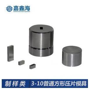 嘉鑫海3-10mmJMF-A方形壓片模具