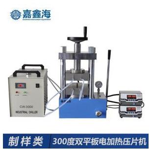 嘉鑫海300度JCH-600D双平板电加热压片机