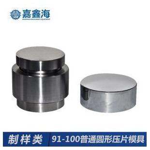 嘉鑫海91-100mmJMY-F圓形壓片模具