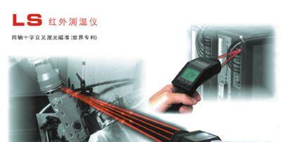 德国欧普士Optris LaserSight (LS)红外线测温仪