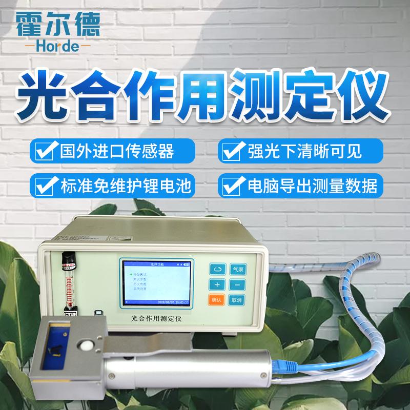 霍尔德 光合强度测定仪 HED-GH10光合作用测定仪 优质供应