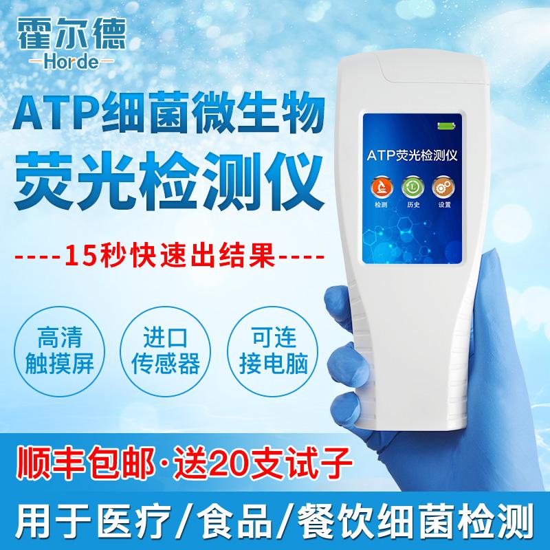 atp测定仪,atp测定仪,atp测定仪 霍尔德 细菌检测