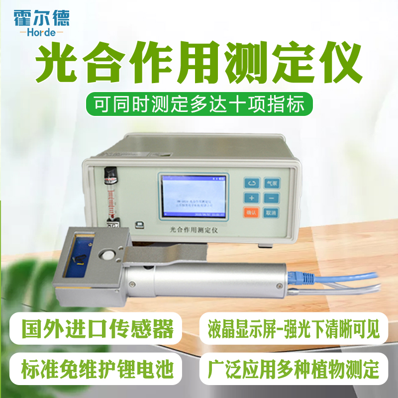 霍尔德 便携式光合作用仪 HED-GH10 光合作用测定仪-植物光合作用测量系统