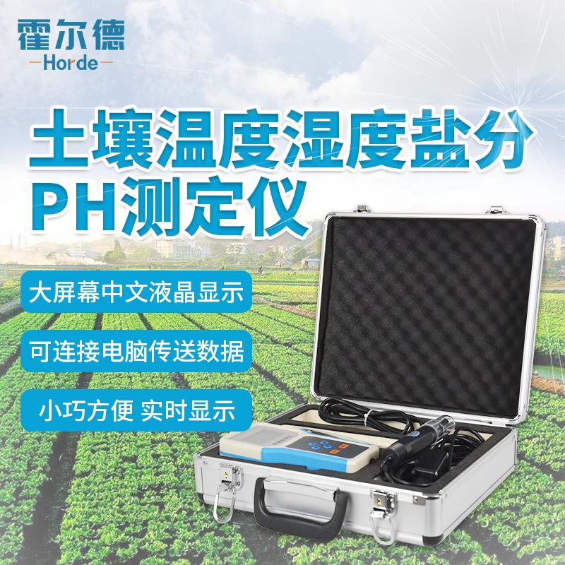 霍尔德 土壤PH速测仪 HED-TPH土壤PH速测仪