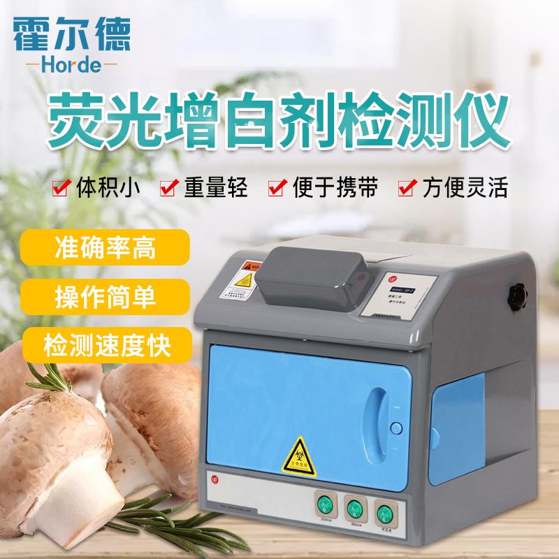 霍尔德 荧光增白剂检测仪 HED-YG20荧光增白剂检测仪