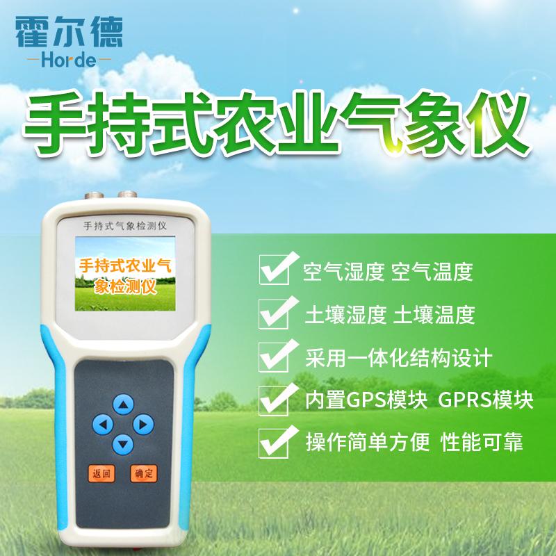 霍尔德 手持农业气象监测仪 HED-Q60手持农业气象监测仪 厂家直发