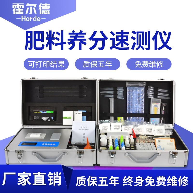 霍尔德 肥料有机质检测仪 HED-FC 肥料有机质化验仪-肥料检测仪