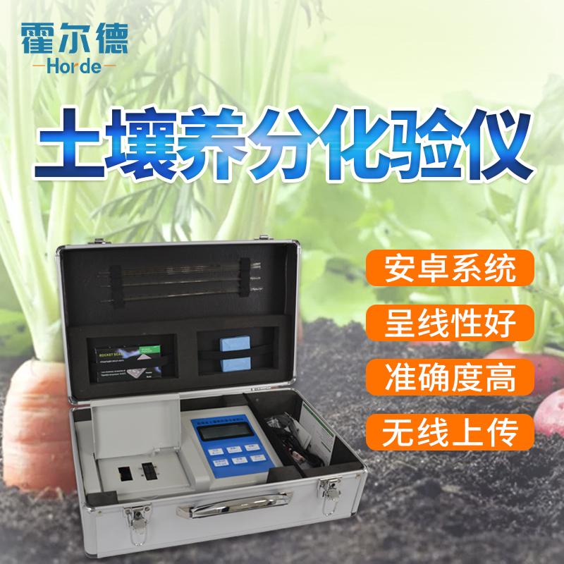 霍尔德 土壤生态环境测试及分析评价系统设备 HED-Q800