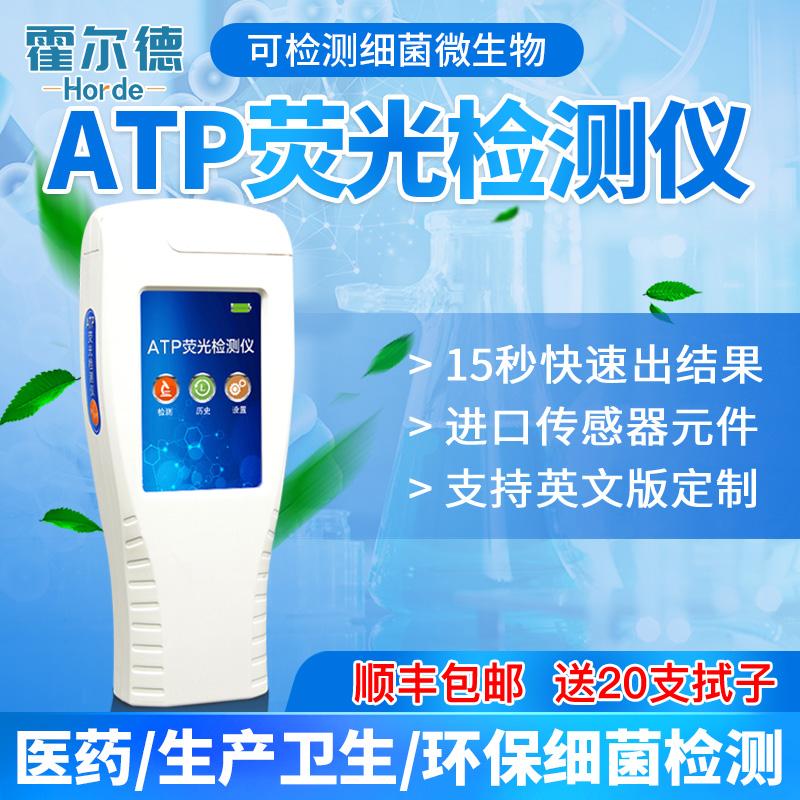 霍尔德 atp荧光快速测定仪-atp荧光快速测定仪-atp荧光快速测定仪 HED-ATP