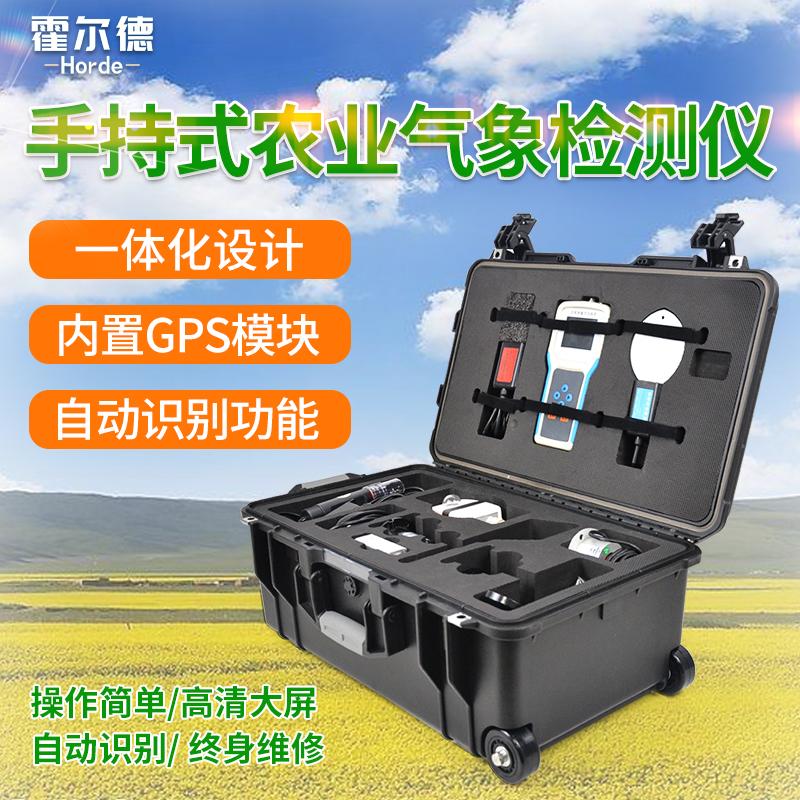 霍尔德手持式农业气象环境检测仪 HED-QX10手持式农业气象环境检测仪 厂家直发