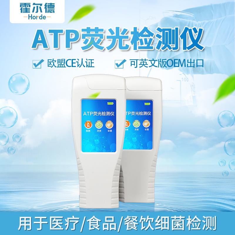 霍尔德 菌落总数检测仪-菌落总数检测仪-菌落总数检测仪 HED-ATP