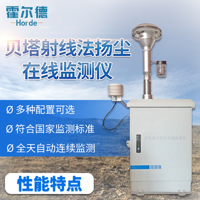 霍尔德 贝塔β射线扬尘监测系统 HED-JYC01贝塔β射线扬尘监测系统