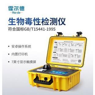 霍尔德 生物毒性分析检测仪 HED-DX-17