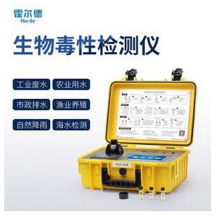 霍尔德 生物发光毒性分析仪