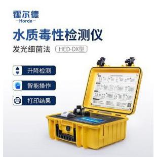 山东霍尔德 HED-DX便携式生物毒性测定仪