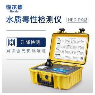 霍尔德生物毒性监测仪 HED-DX-31