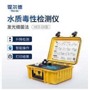 山东霍尔德 便携式生物毒性分析仪HED-DX