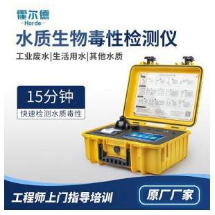 霍尔德 生物发光毒性检测仪 HED-DX-12